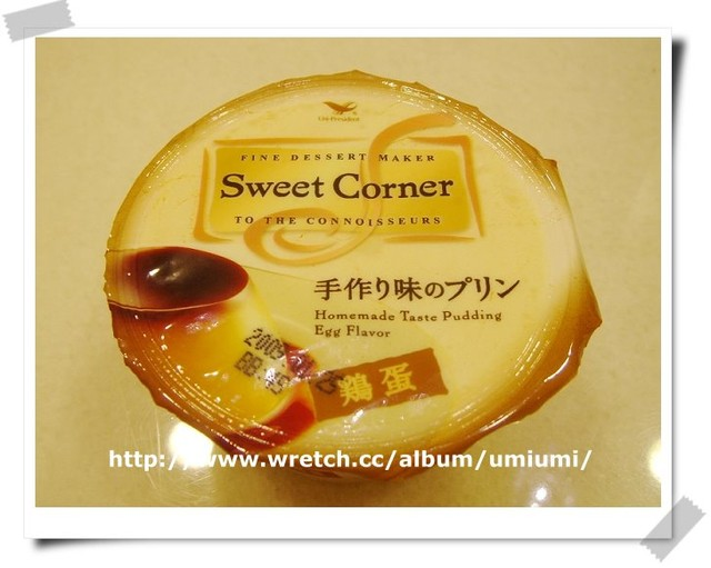 【美食】Sweet Corner手作熟布丁