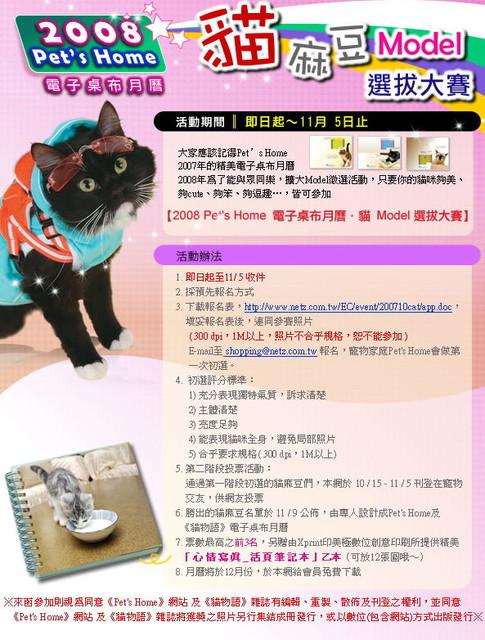 貓麻豆徵選大賽